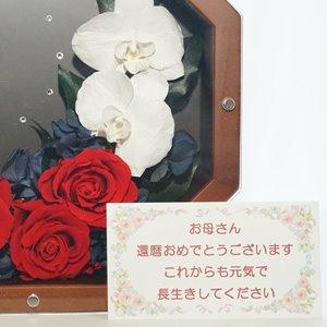 還暦祝い花のメッセージ例文