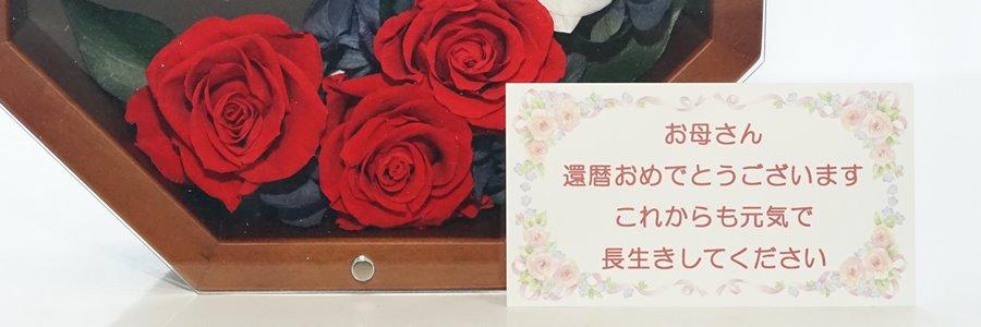 還暦祝いの花とメッセージ例文集